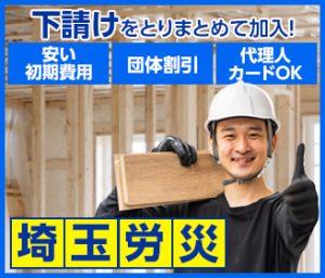 一人親方労災保 下請けのとりまとめは埼玉労災へ