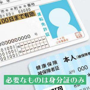 本人確認資料 運転免許証