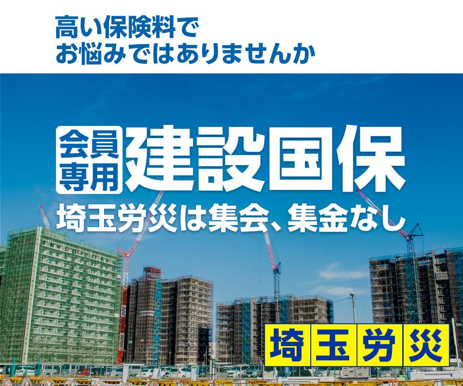 埼玉労災会員専用建設国保