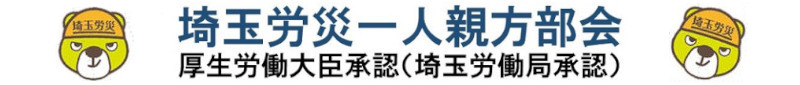 埼玉労災一人親方部会